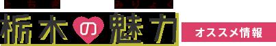 栃木の魅力 オススメ情報